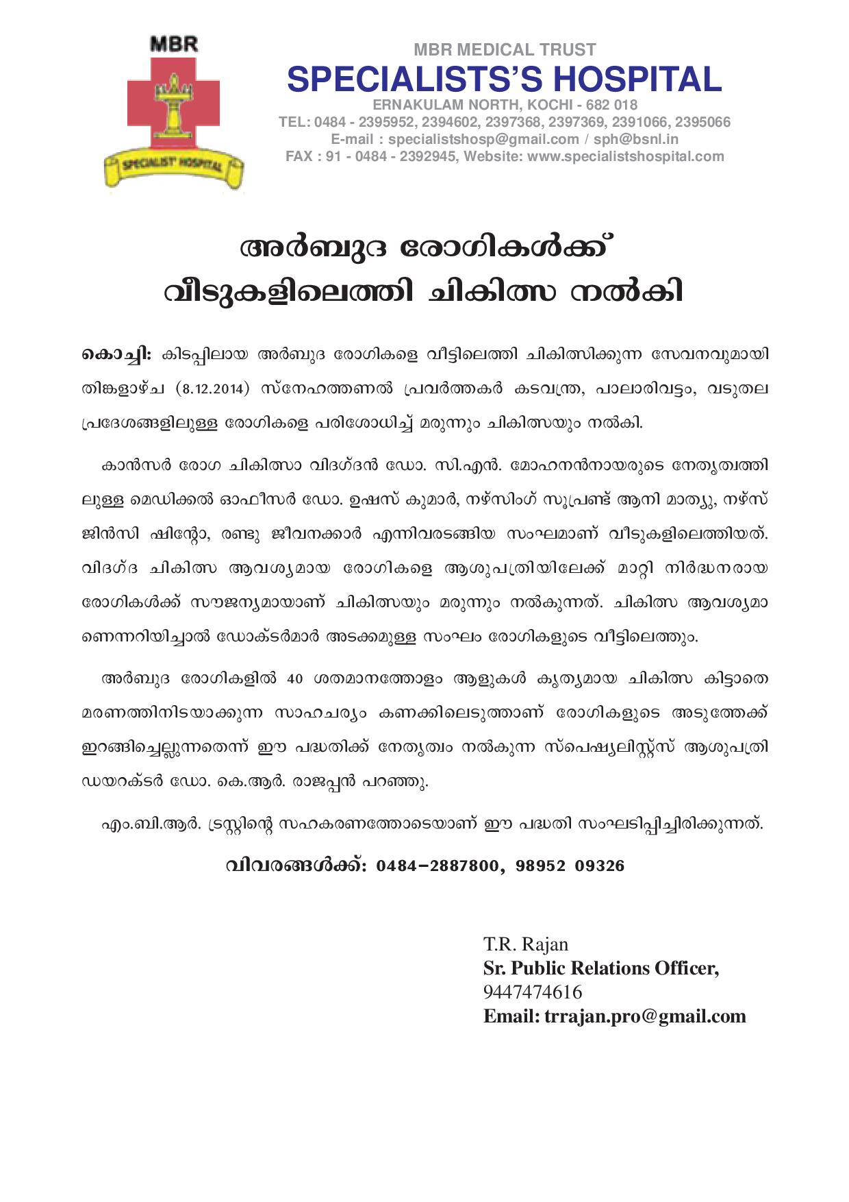 25251Press-Release-Doctors-visited-Cancer-Patients-page-001.jpg