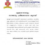 specialists hospital